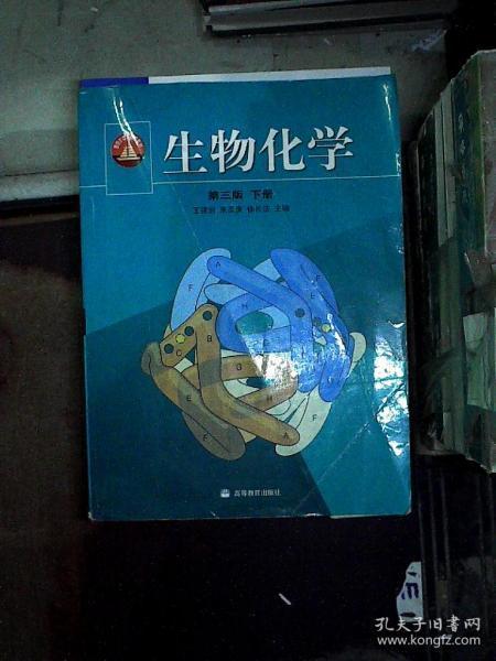 生物化学(下册)