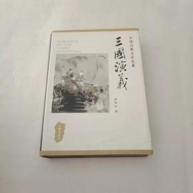 三国演义 三秦出版社