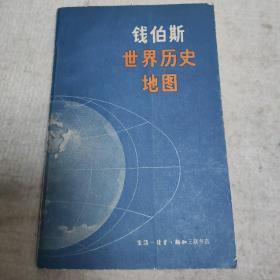 钱伯斯世界历史地图