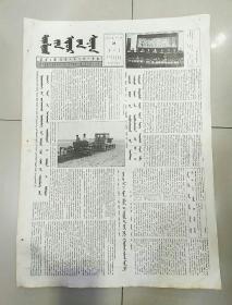 通辽日报2000年3月28日(4开四版)蒙文加强领导改善服务春耕准备工作的首战取得胜利;论述加强教师口才培训。