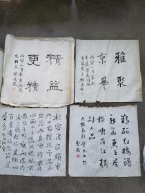 约八十年代  俞平伯  顾廷龙 曹禺  北京笔会,书法雅集 4幅 每幅尺寸52x51