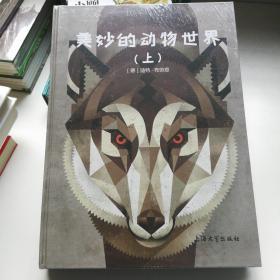 钟书图书·美妙的动物世界 上下(全2册)德国引进版本精装套装