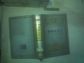 悲翡达夫人:世界文学名著文库