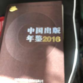 中国出版年鉴2016