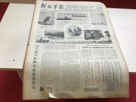 解放军报  1982年4月18日(乐为祖国守天涯)4版