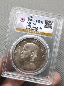 盒子币银元x