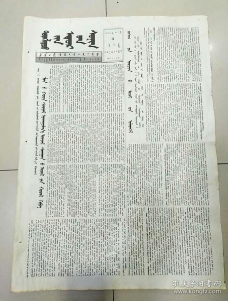 通辽日报2000年3月16日(4开四版)蒙文我市举行思想宣传工作会议;政府工作报告。