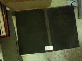 俄文原版书一本--OCHOBHbIE (31)书脊破损