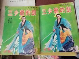 古龙武侠名著   三少爷的剑  两册全, 76年初版,包快递