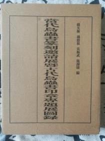 《当代鸟虫书篆刻邀请展暨古代鸟虫书印章专题展图录》二册
