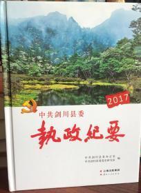 中共剑川县委执政纪要    2017