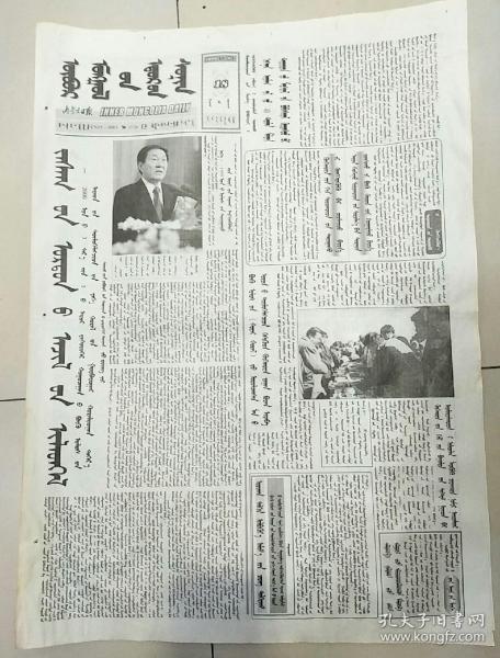 内蒙古日报2000年3月18日(4开四版)蒙文政府工作报告――九届全国人大三次会议国务院朱镕基总理;参加全国《两会》的我区代表们回呼和浩特。