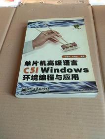 单片机高级语言C51 Windows环境编程与应用【附光盘】