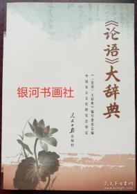 《论语》大辞典 张玉卿主编 人民日报出版社 9787511505736