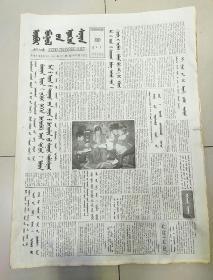 内蒙古日报2000年3月19日(4开八版)蒙文注重社会效益是电视电话工作的重点;乌兰浩特红山区经济已有十个方面的发展。