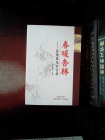 春暖杏林:医德医风名言录