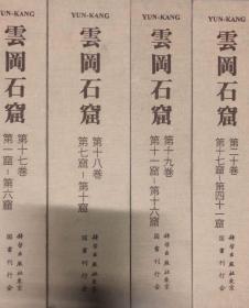 云冈石窟(第三期)第17-20卷 全9册 精装