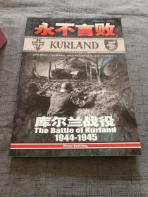 永不言败--库尔兰战役1944-1945