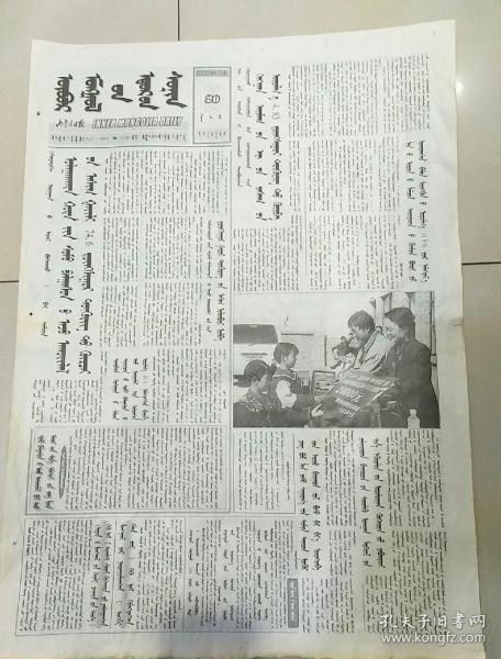内蒙古日报2000年3月20日(4开四版)蒙文乌兰浩特乡镇企业税收达74.6亿元;按照《三个代表》要求全面加强党的建设。