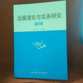出版理论与实务研究(2016)