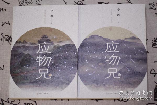 (李洱签名本)《应物兄》上下两册均有签名,品相完好,签名永久保真