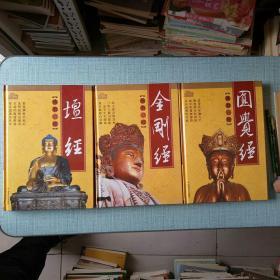 【佛教三经】插图版《金刚经》《坛经》《圆绝经》/3册合售/硬精装