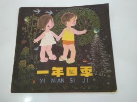 幼儿知识画册:一年四季