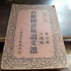 高级国语精读文选》第三册新27