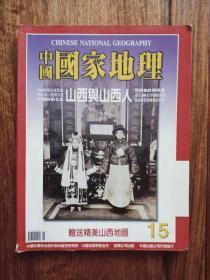 繁文 中国国家地理 期刊  2002年8月 地理知识 2002年8月 山西与山西人 专辑(无地图)  FK