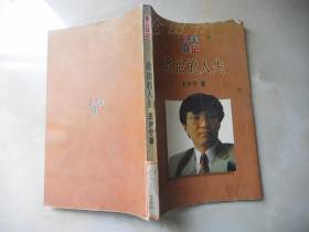 名人日记:政治的人生--王沪宁(1995年一版一印)  [正版书现货馆藏书 ]