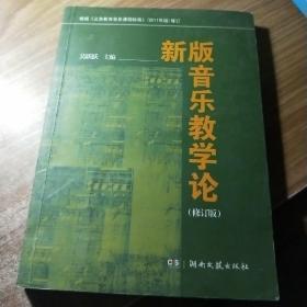 新版音乐教学论(修订版)