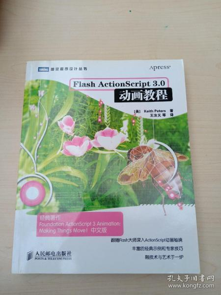 Flash ActionScript 3.0动画教程