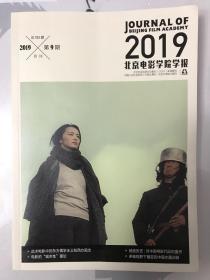 北京电影学院学报 2019年第9期