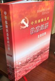 中共弥勒县委执政纪要  2008