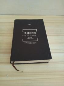 法律辞典(简明本)