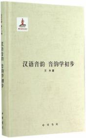 汉语音韵、音韵学初步(精) 9787101099935 王力  著中华书局