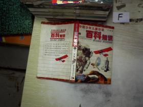中国少年儿童必读 百科知识 上..