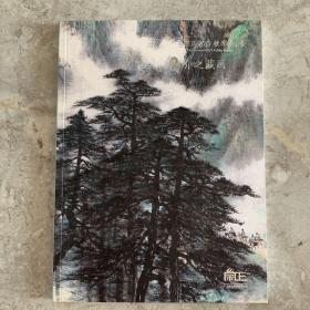 广东崇正2019秋季拍卖会——介之藏画