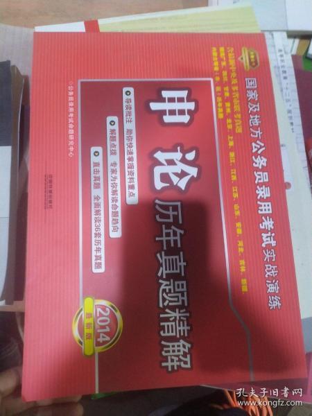 天路公考·国家及地方公务员录用考试实战演练:申论历年真题精解(2014最新版)