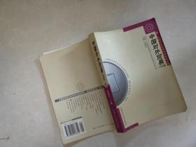 中国对外贸易 2006年版