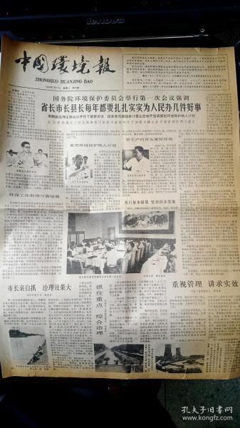 中国环境报  国务院环境保护委员会第一次会议