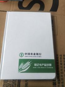 中国农业银行借记卡产品手册(全新)