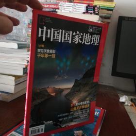 中国国家地理2019.9