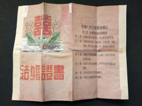 1964年结婚证