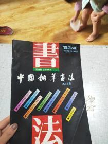 中国钢笔书法1993年第4期