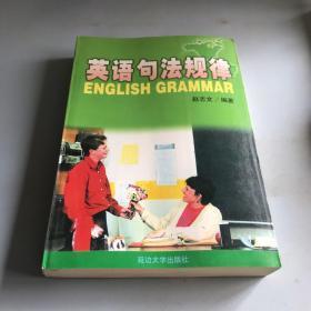 英语句法规律