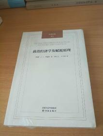 汉译经典:政治经济学及赋税原理