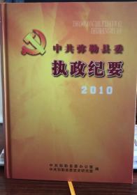 中共弥勒县委执政纪要  (2010)