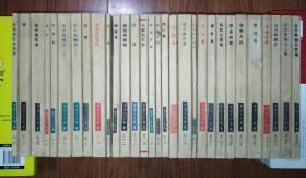 民国三十六年 鲁迅三十年集 全套30册 私藏99品