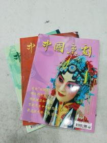 中国京剧2005